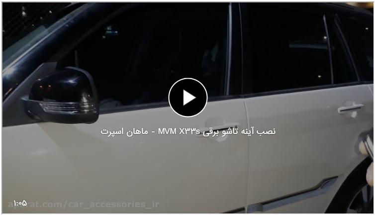 نصب آینه تاشو برقی MVM X33s را در اینجا ببینید – دیماه ۱۳۹۷