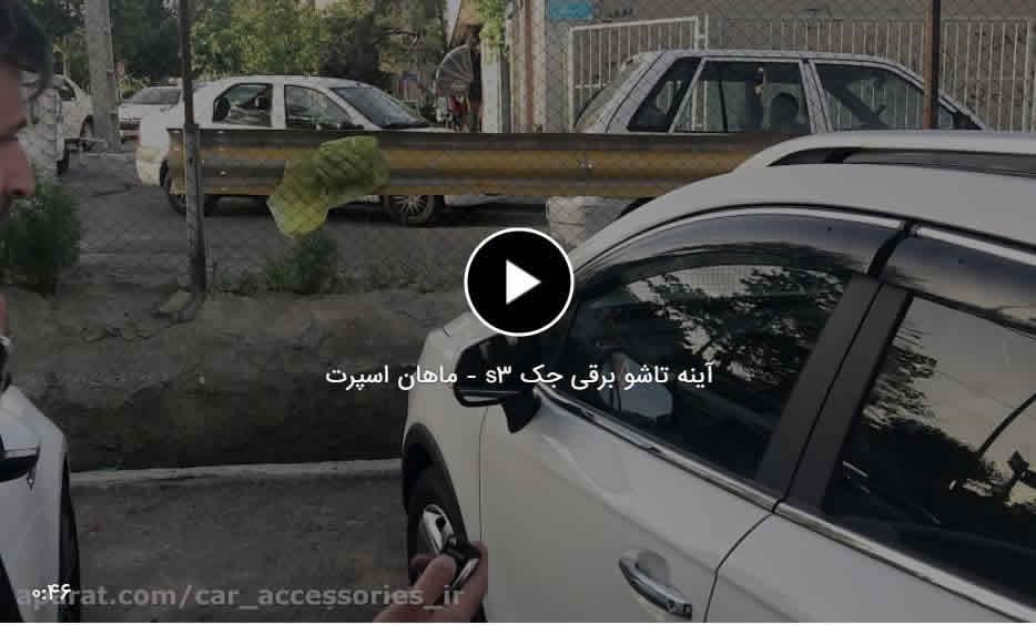 آینه تاشو برقی جک s3 - خرداد ۹۸
