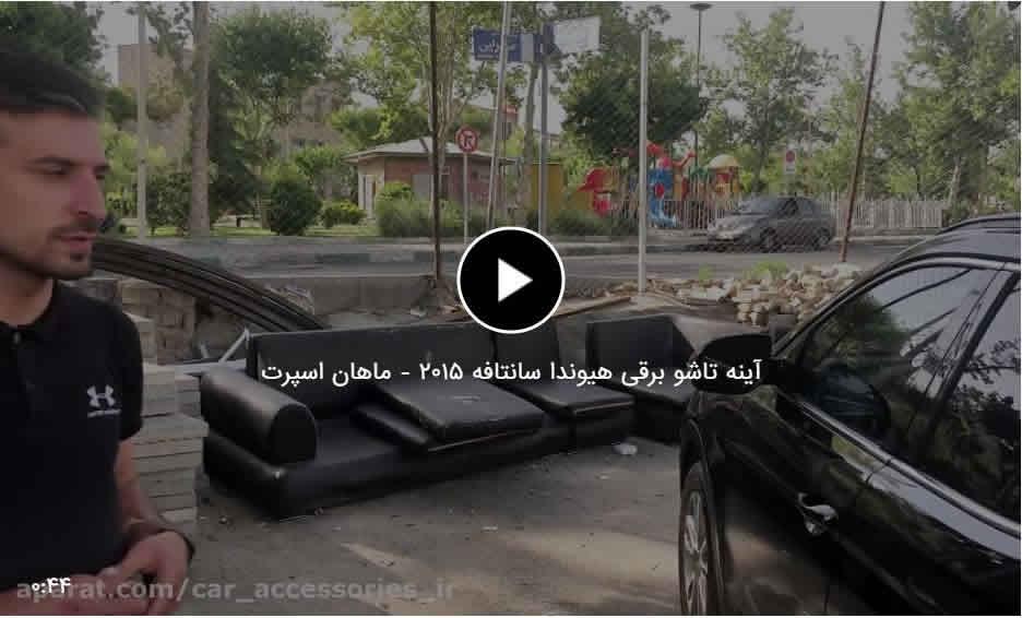 آینه تاشو برقی هیوندا سانتافه ۲۰۱۵ - خرداد ۹۸