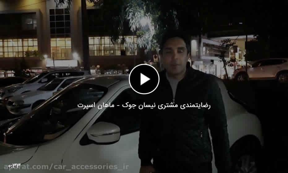 رضایتمندی مشتری آینه برقی نیسان جوک - اردیبهشت ۹۸