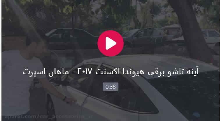 آینه تاشو برقی هیوندا اکسنت ۲۰۱۷ - خرداد ۹۸