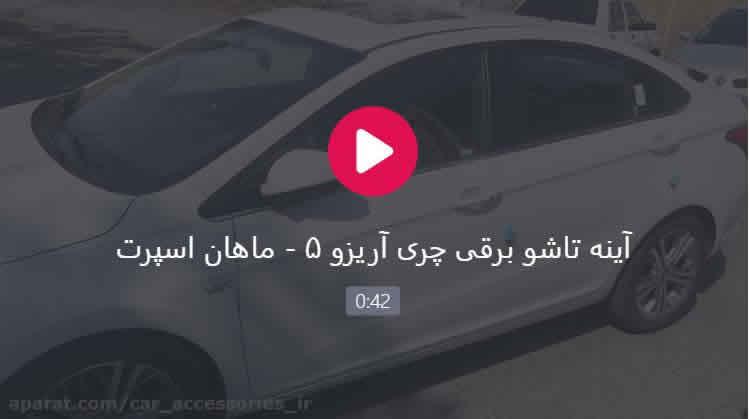 آینه تاشو برقی چری آریزو ۵ - خرداد ۹۸