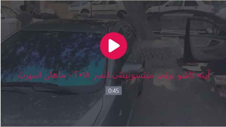 آینه تاشو برقی میتسوبیشی لنسر ۲۰۱۸ - خرداد ۹۸